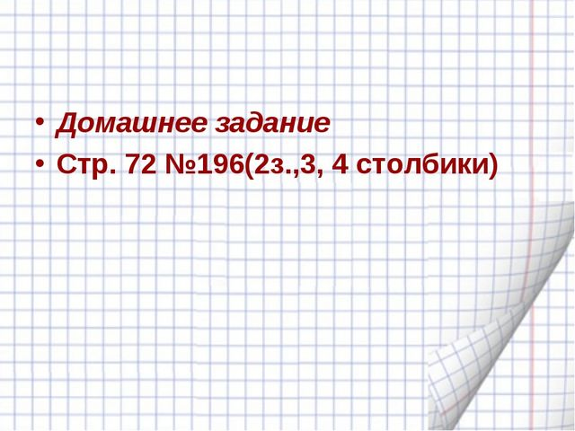 Домашнее задание Стр. 72 №196(2з.,3, 4 столбики)