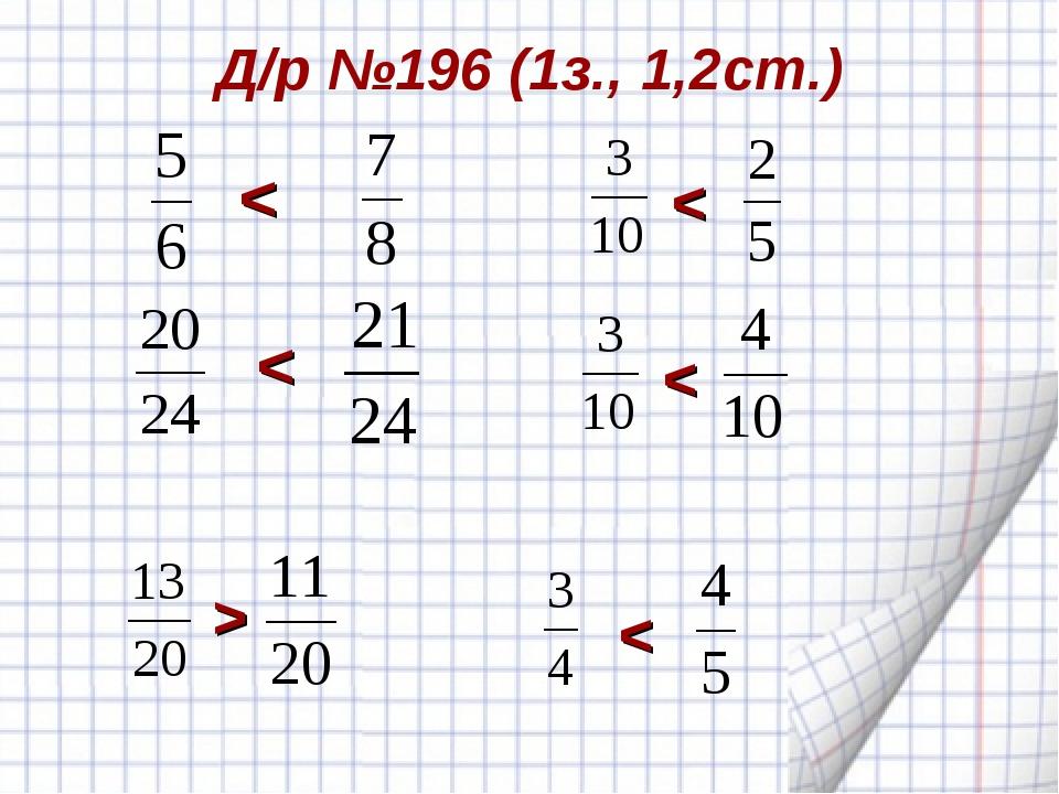 Д/р №196 (1з., 1,2ст.) < < < < > <