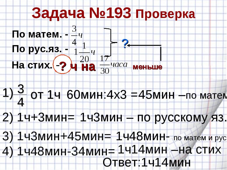 Задача №193 Проверка По матем. - По рус.яз. - На стих. - ? ч на 3 4 от 1ч 1)...