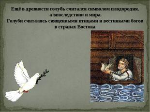 Ещё в древности голубь считался символом плодородия, а впоследствии и мира. Г