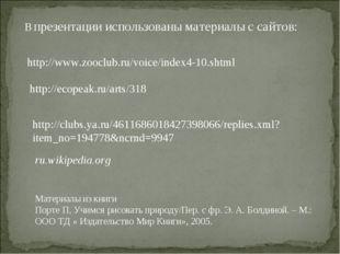 В презентации использованы материалы с сайтов: http://www.zooclub.ru/voice/in