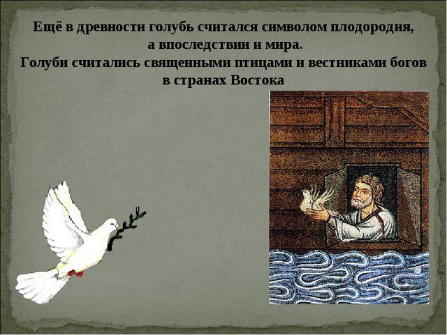 Ещё в древности голубь считался символом плодородия, а впоследствии и мира. Г...