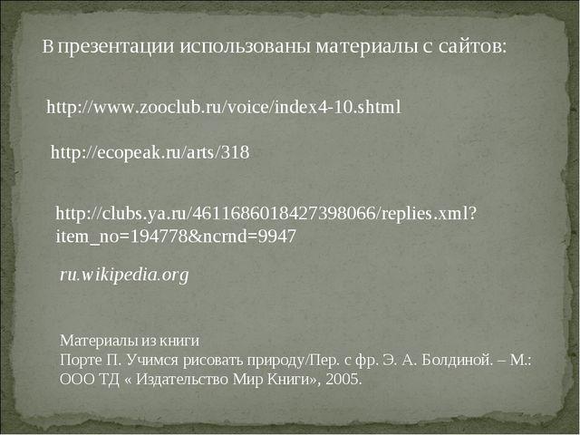 В презентации использованы материалы с сайтов: http://www.zooclub.ru/voice/in...