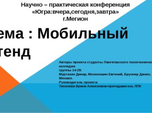 Авторы проекта студенты Лангепасского политехнического колледжа группы 14-29