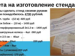 Что бы сделать стенд своими руками нам понадобилось 4700 рублей. метал. труба