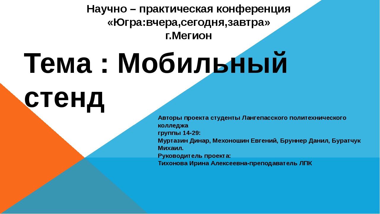 Авторы проекта студенты Лангепасского политехнического колледжа группы 14-29...