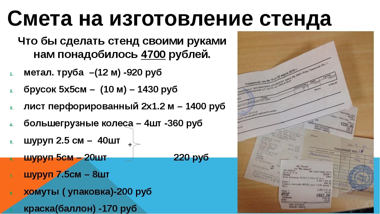 Что бы сделать стенд своими руками нам понадобилось 4700 рублей. метал. труба...