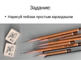 Задание: Нарисуй пейзаж простым карандашом