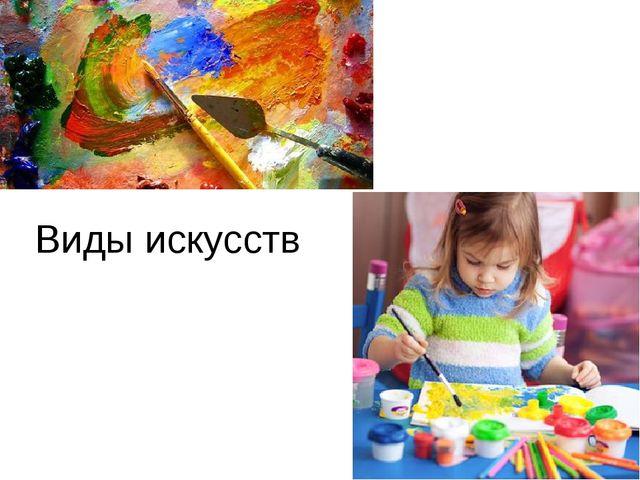 Виды искусств