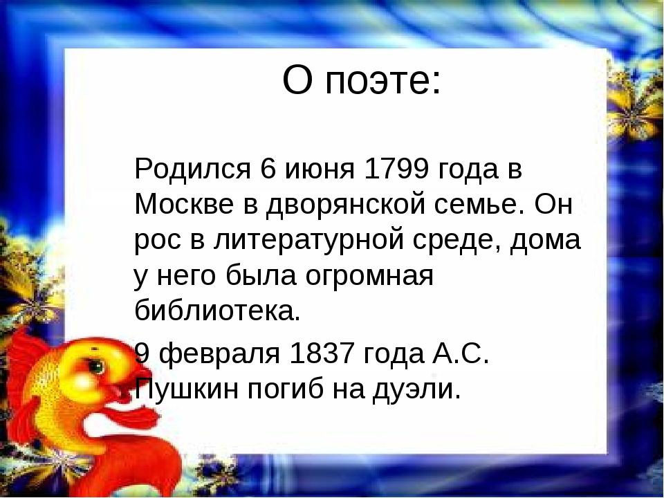 О поэте: Родился 6 июня 1799 года в Москве в дворянской семье. Он рос в литер...
