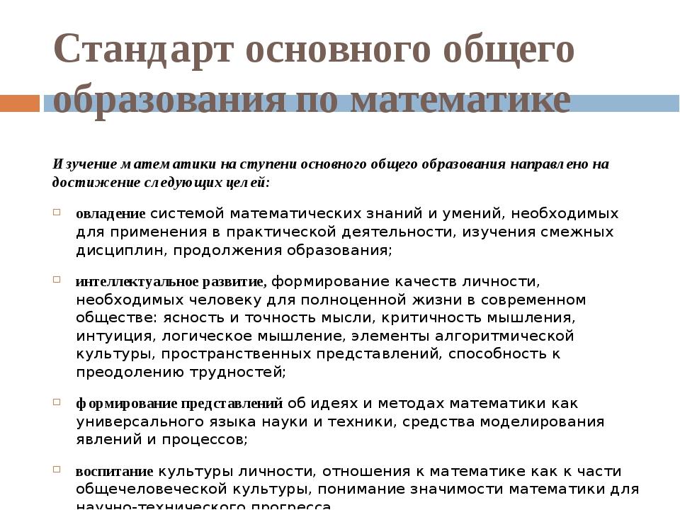 Стандарт основного общего образования по математике Изучение математики на ст...
