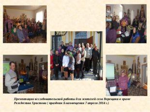 Презентация исследовательской работы для жителей села Верещаки в храме Рождес