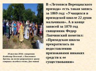 В «Летописи Верещакского прихода» есть такая запись за 1869 год: «Учащихся в