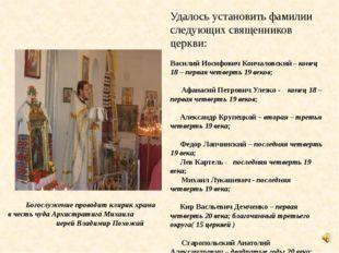 Удалось установить фамилии следующих священников церкви: Василий Иосифович Ко