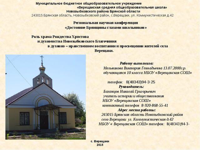 Роль храма Рождества Христова и духовенства Новозыбковского Благочиния в духо...