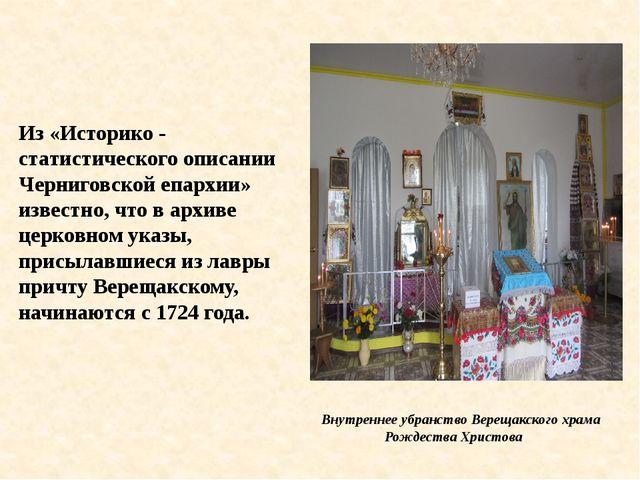 Внутреннее убранство Верещакского храма Рождества Христова Из «Историко - ст...