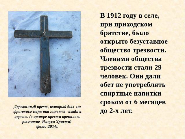 Деревянный крест, который был на фронтоне портика главного входа в церковь (в...