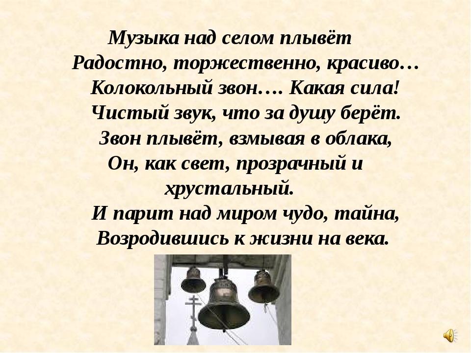 Музыка над селом плывёт Радостно, торжественно, красиво… Колокольный звон…. К...