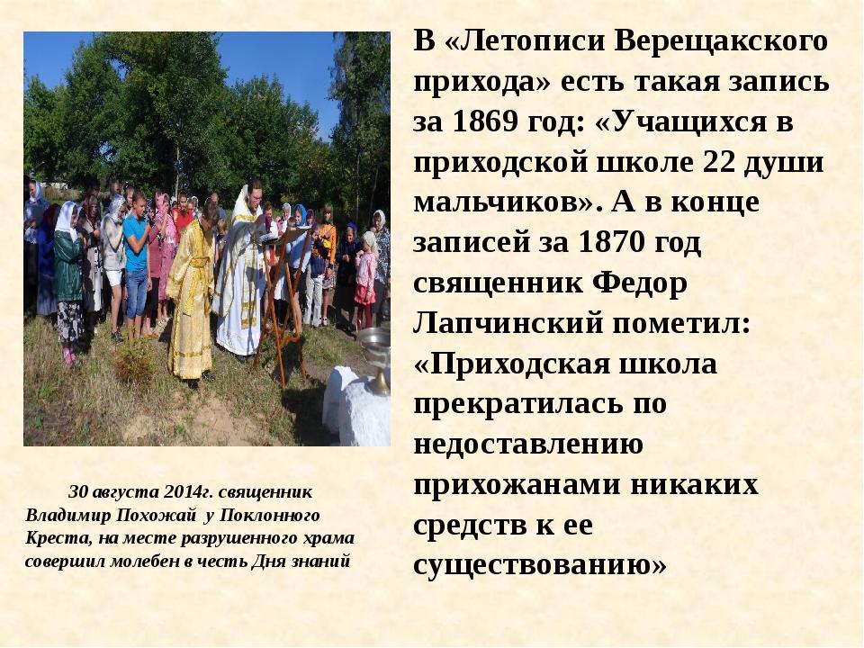 В «Летописи Верещакского прихода» есть такая запись за 1869 год: «Учащихся в...