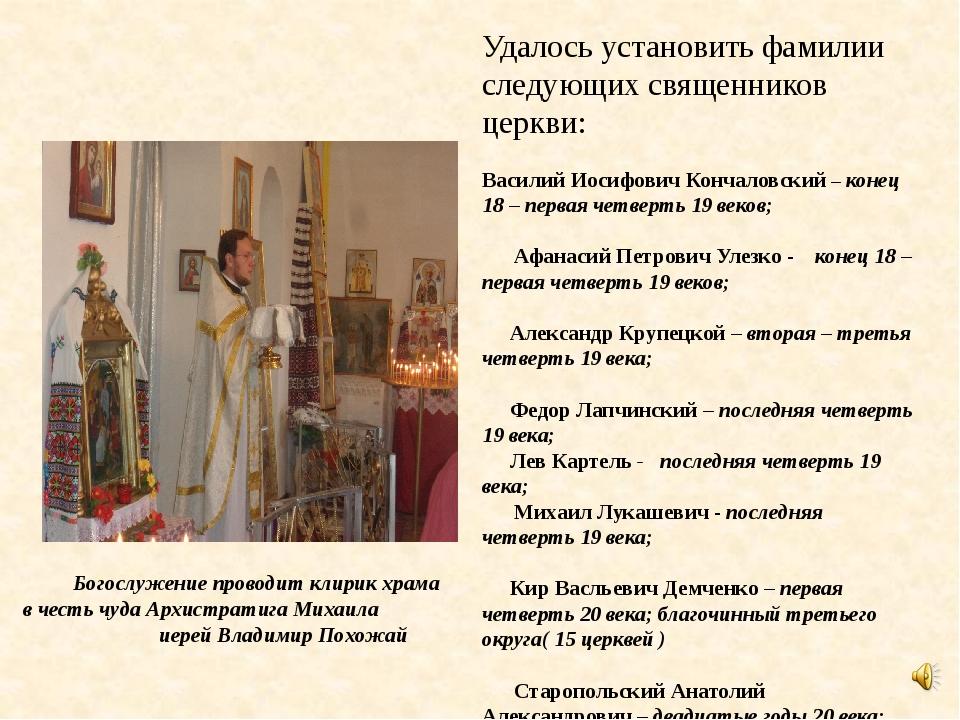 Удалось установить фамилии следующих священников церкви: Василий Иосифович Ко...