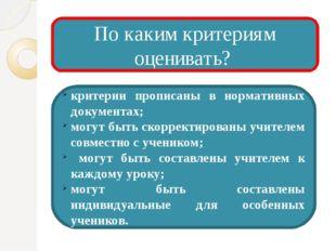 По каким критериям оценивать? критерии прописаны в нормативных документах; мо
