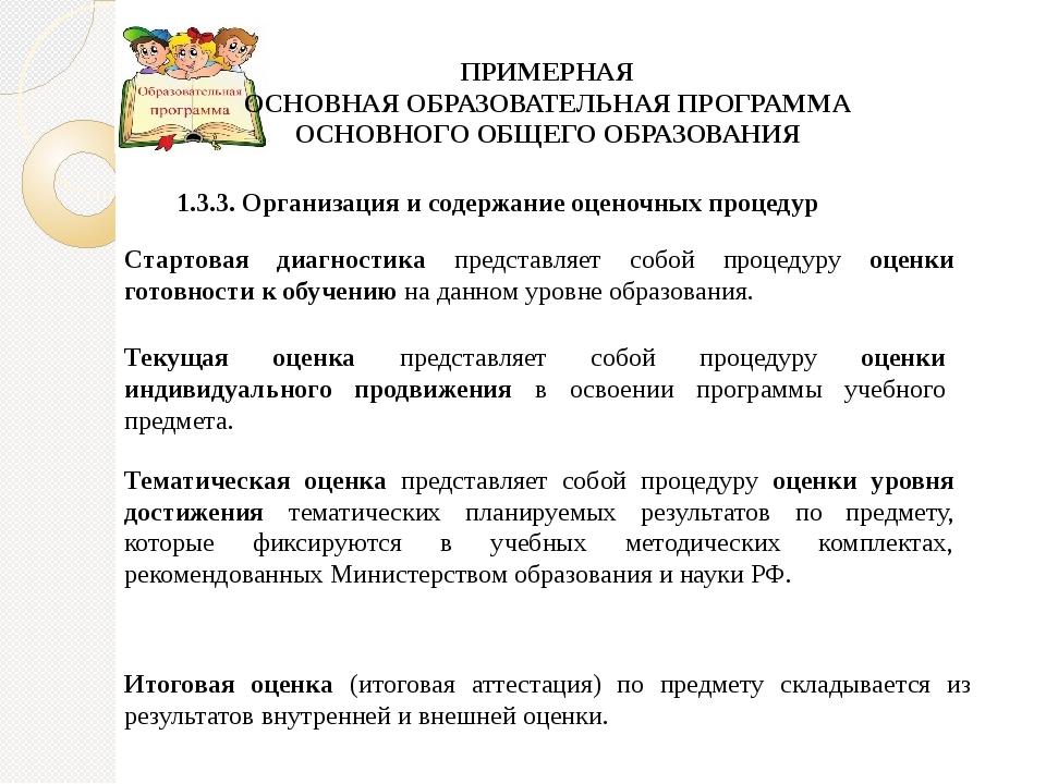ПРИМЕРНАЯ ОСНОВНАЯ ОБРАЗОВАТЕЛЬНАЯ ПРОГРАММА ОСНОВНОГО ОБЩЕГО ОБРАЗОВАНИЯ 1.3...