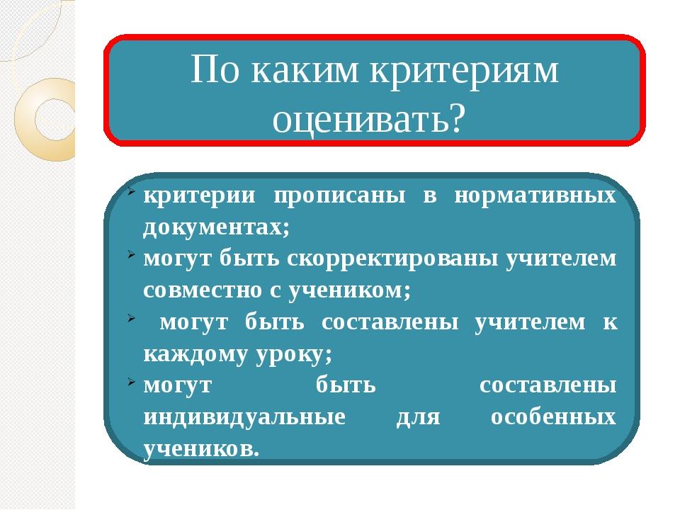 По каким критериям оценивать? критерии прописаны в нормативных документах; мо...