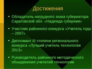 Достижения Обладатель нагрудного знака губернатора Саратовской обл. «Надежда