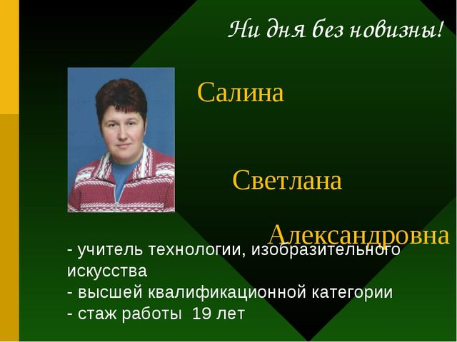 Ни дня без новизны! Салина Светлана Александровна - учитель технологии, изоб...