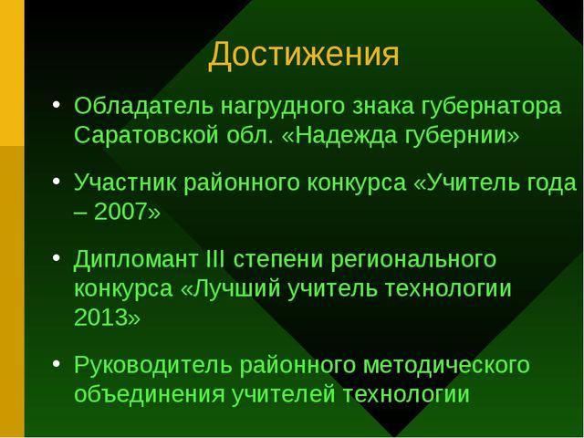 Достижения Обладатель нагрудного знака губернатора Саратовской обл. «Надежда...