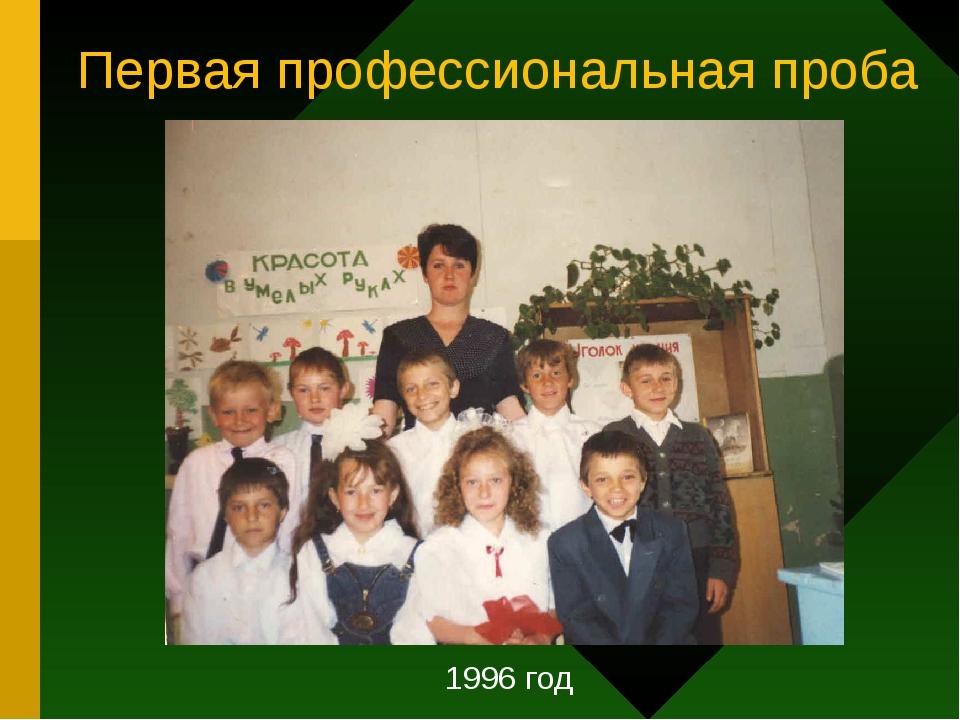 Первая профессиональная проба 1996 год