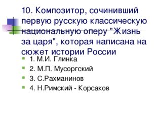 """10. Композитор, сочинивший первую русскую классическую национальную оперу """"Жи"""