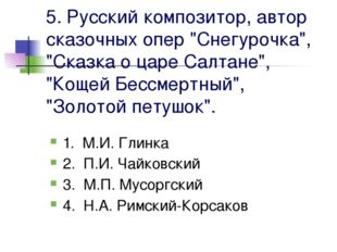 """5. Русский композитор, автор сказочных опер """"Снегурочка"""", """"Сказка о царе Салт"""