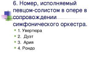 6. Номер, исполняемый певцом-солистом в опере в сопровождении симфонического