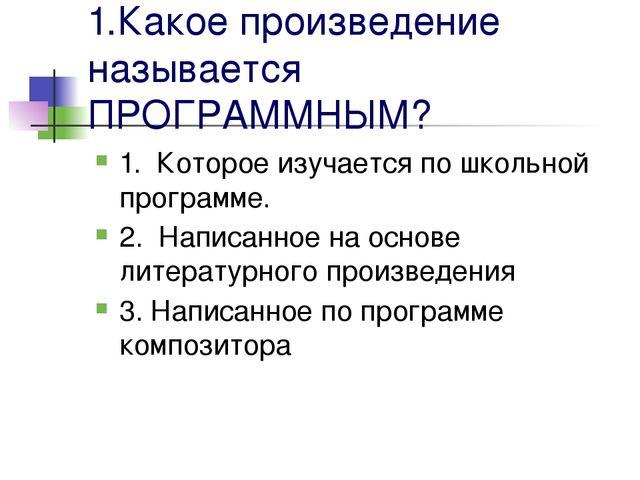 1.Какое произведение называется ПРОГРАММНЫМ? 1. Которое изучается по школьной...