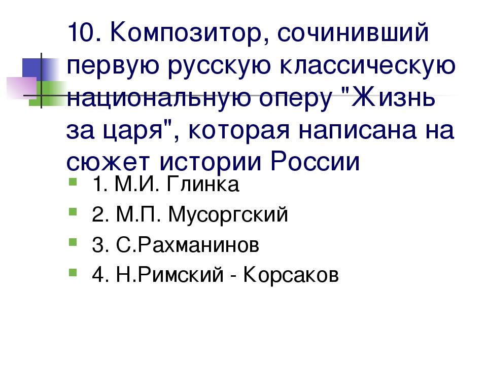 """10. Композитор, сочинивший первую русскую классическую национальную оперу """"Жи..."""