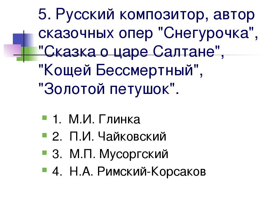 """5. Русский композитор, автор сказочных опер """"Снегурочка"""", """"Сказка о царе Салт..."""