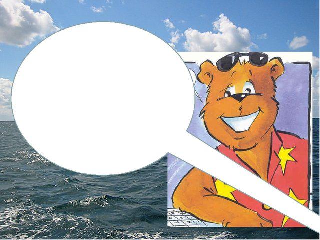 Hello! I am Brill. I am from Brilliant Island. I have got many stars. I have...