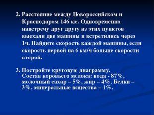 2. Расстояние между Новороссийском и Краснодаром 146 км. Одновременно навстре