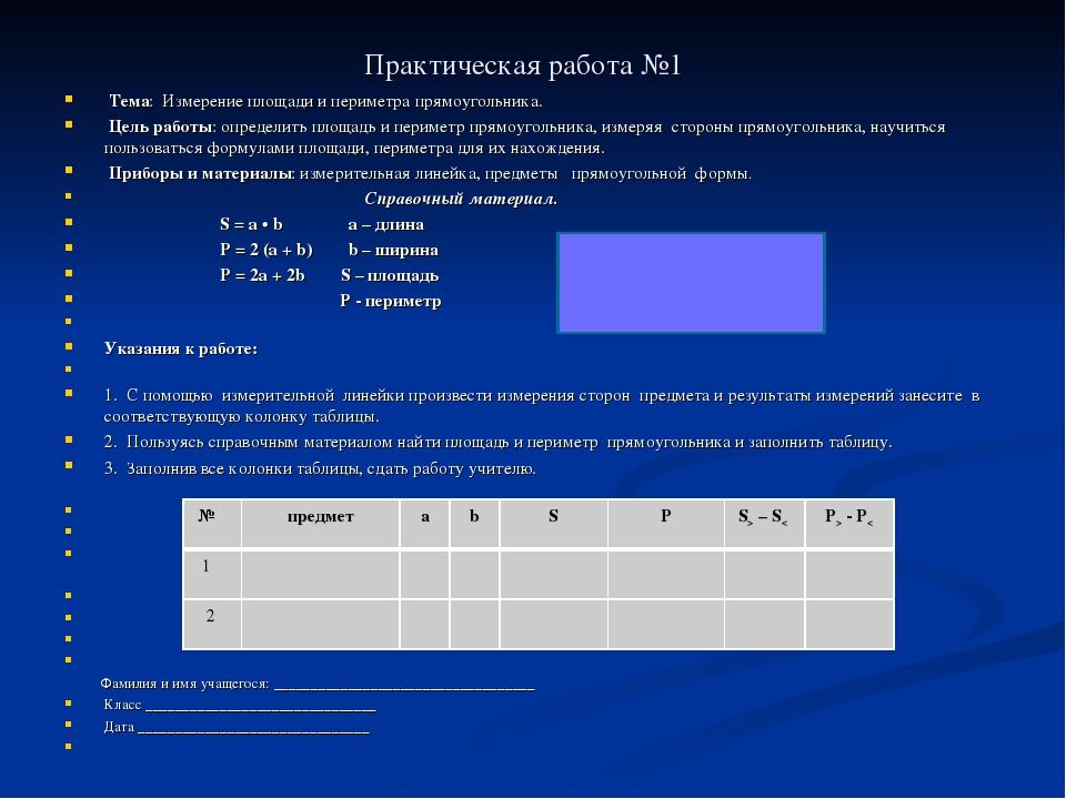 Практическая работа №1 Тема: Измерение площади и периметра прямоугольника. ...