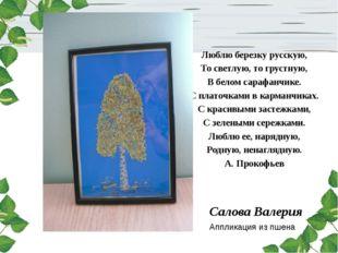 Люблю березку русскую, То светлую, то грустную, В белом сарафанчике. С плато