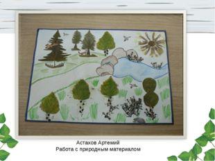 Астахов Артемий Работа с природным материалом