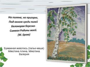 Бумажная живопись (папье-маше) Мякотина Алина, Мякотина Валерия