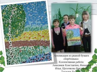 Аппликация из рваной бумаги «Берёзонька» Коллективная работа: Анисимов Конста