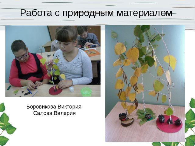 Работа с природным материалом Боровикова Виктория Салова Валерия