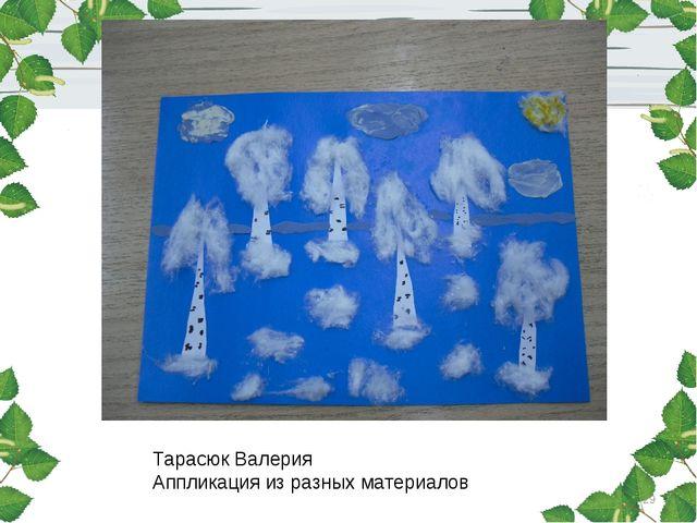 * Тарасюк Валерия Аппликация из разных материалов