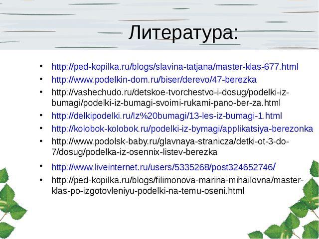 Литература: http://ped-kopilka.ru/blogs/slavina-tatjana/master-klas-677.html...