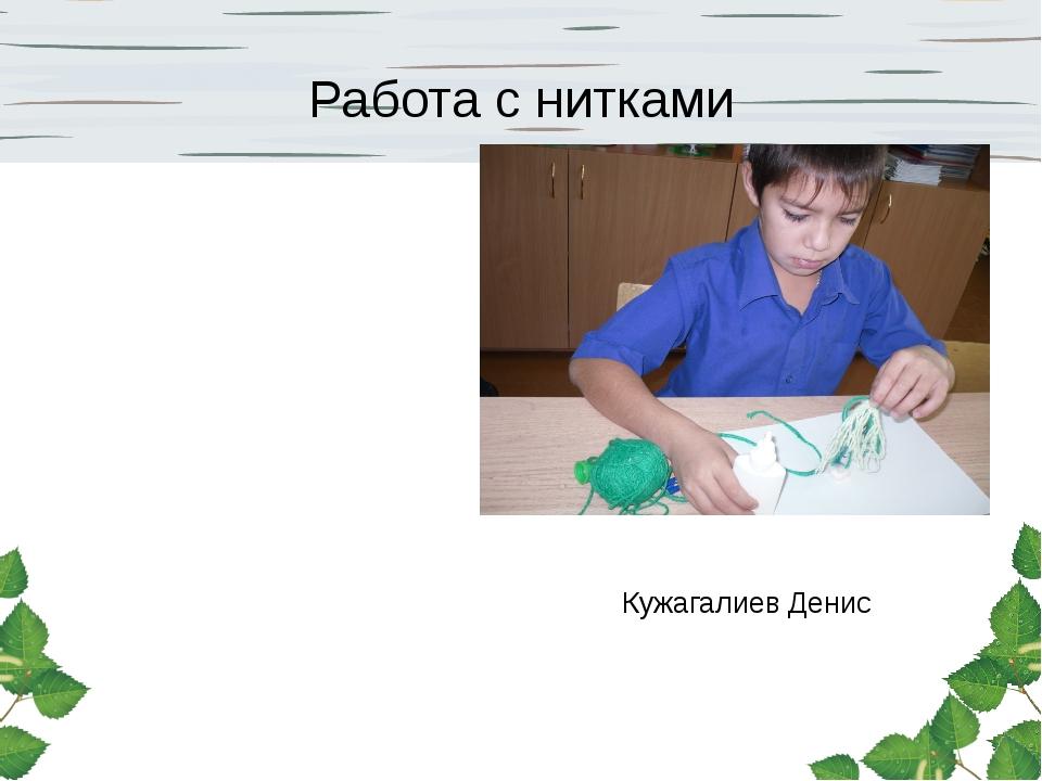Работа с нитками Кужагалиев Денис