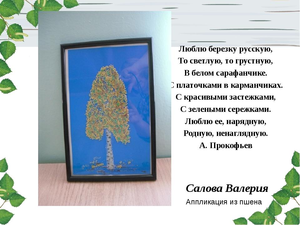 Люблю березку русскую, То светлую, то грустную, В белом сарафанчике. С плато...