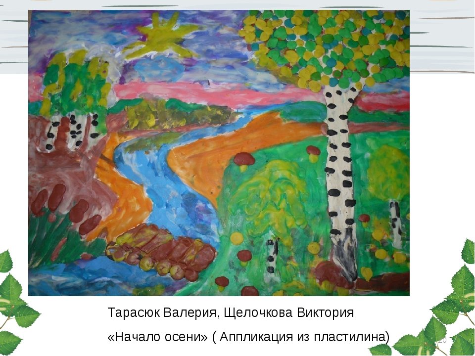 * Тарасюк Валерия, Щелочкова Виктория «Начало осени» ( Аппликация из пластили...